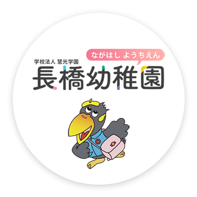 小樽長橋幼稚園